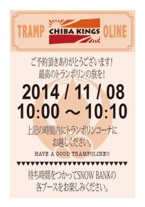 千葉キングストランポリンチケット