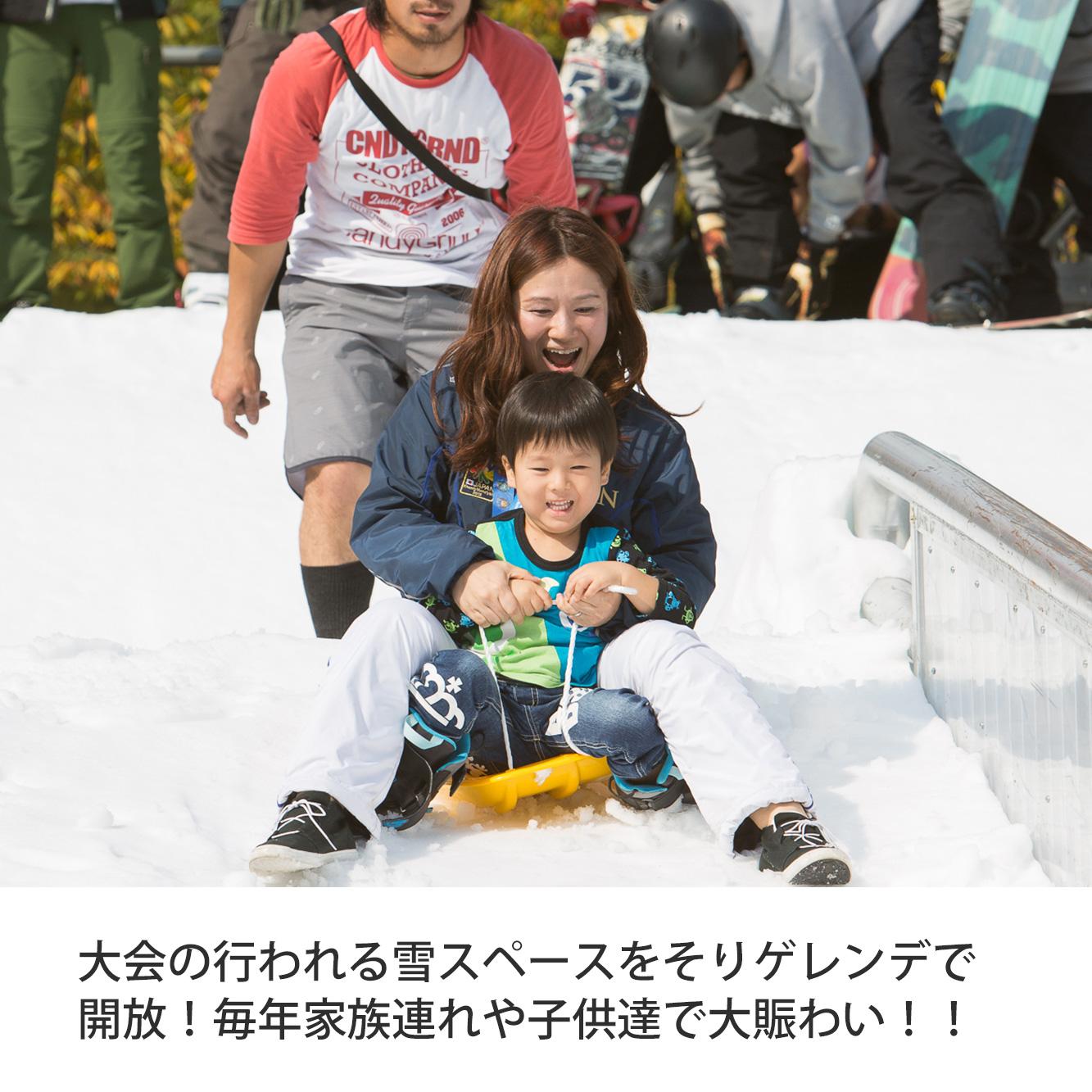 いち早く雪ソリを楽しめるチャンス!