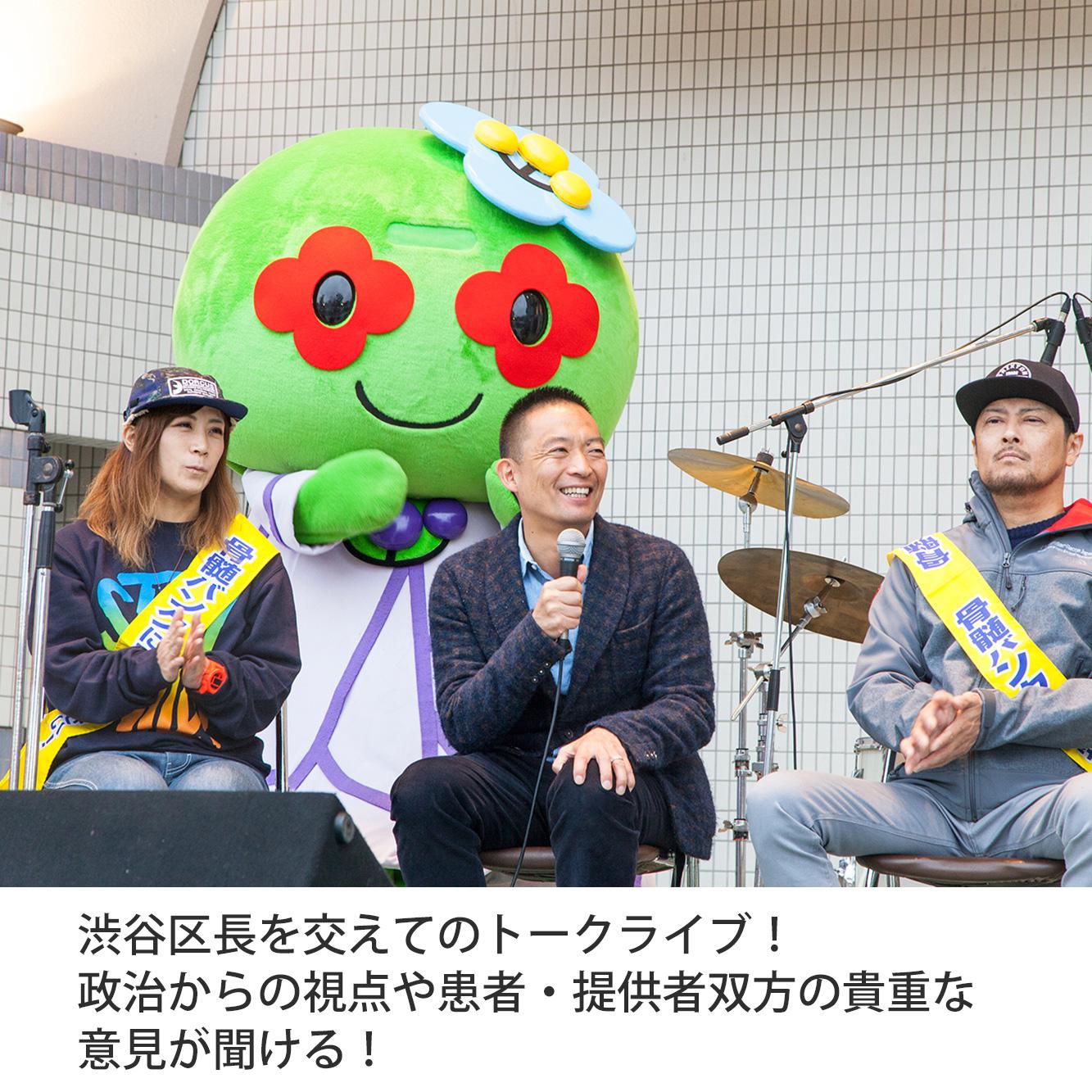 渋谷区長も参戦して貴重なトークライブ