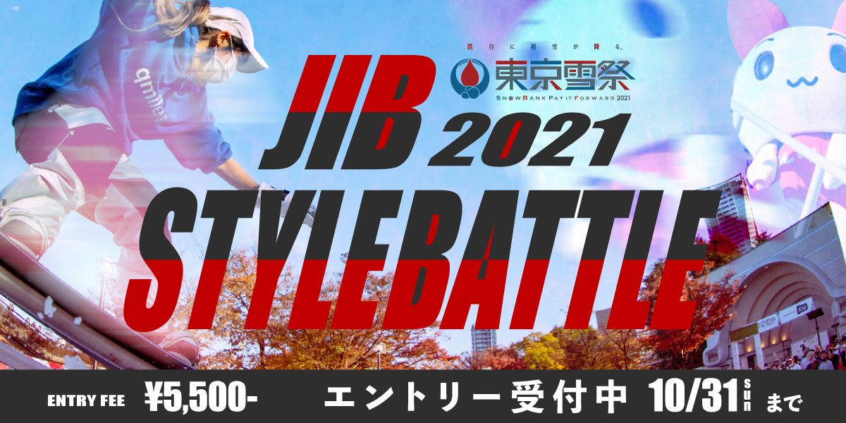 SNOWBANK JIB STYLE BATTLE 2020