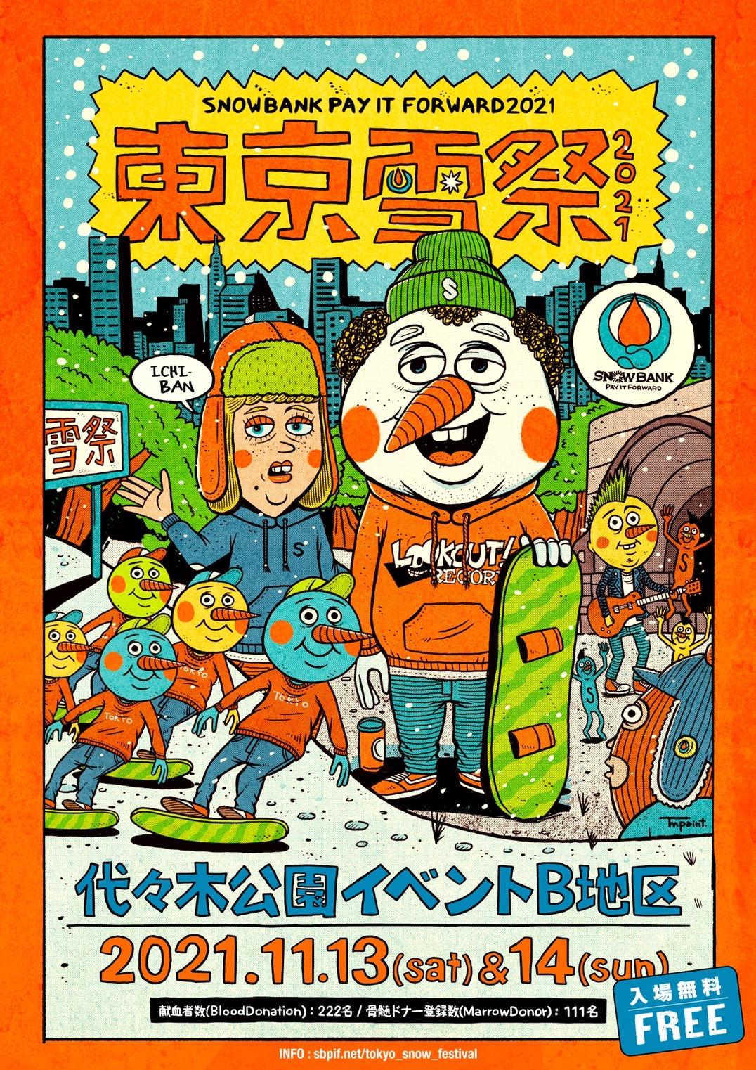 tokyo snow festival 2021